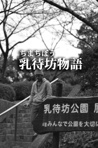 DSC_chimachi010