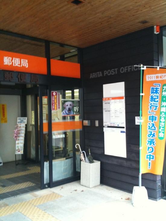 arita_post_office_01