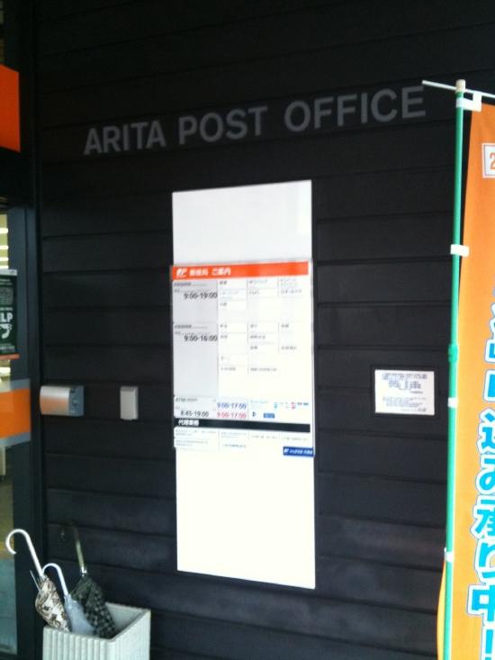 arita_post_office_02